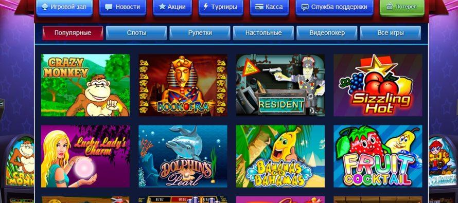 Ассортимент лучших игровых автоматов Вулкан