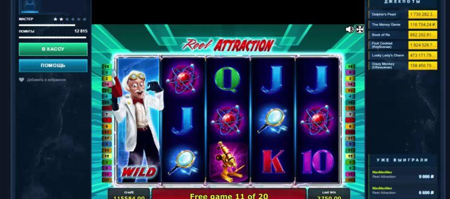 Игровые автоматы Азарт Плей: достойные виртуальные забавы, которые действительно могут удивить и расслабить