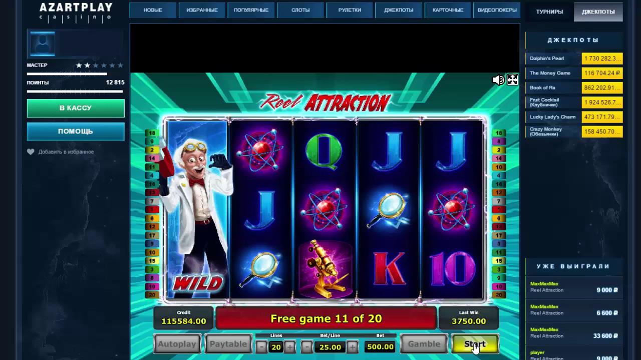 азарт плей игровые автоматы играть