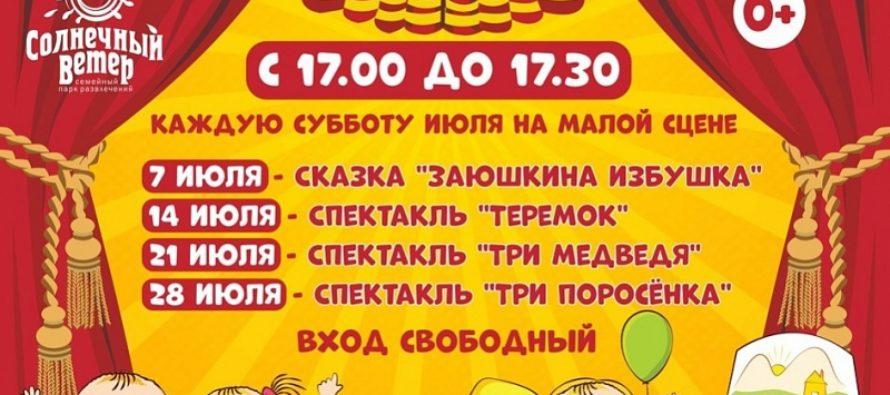 В парке «Солнечный ветер» отметят праздник Ивана Купалы