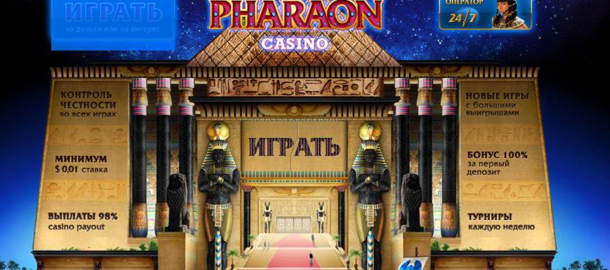 Чем по праву гордится онлайн казино Фараон?