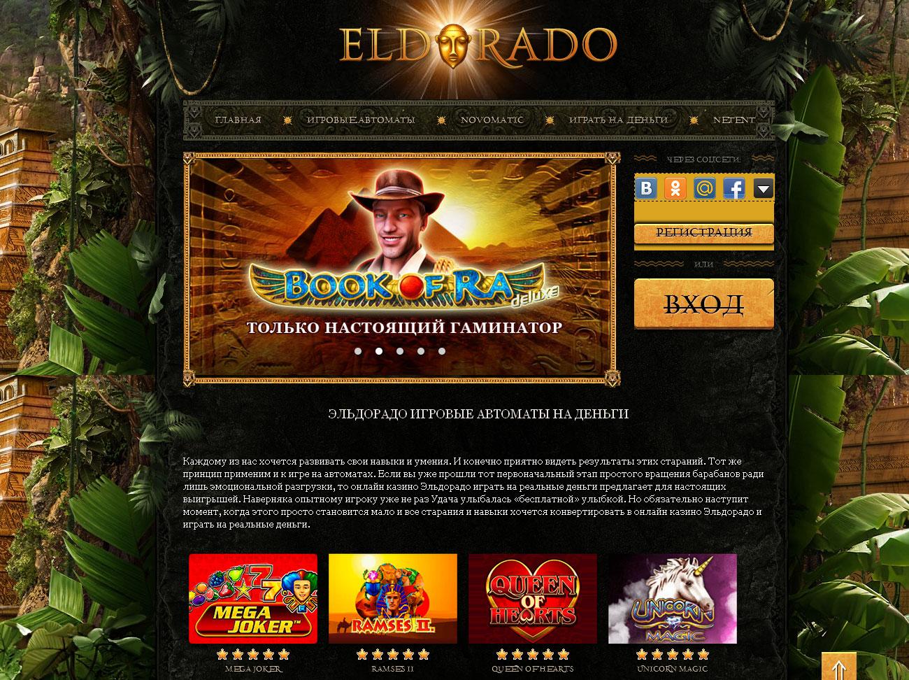 казино вулкан эльдорадо