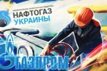 «Украина — банкрот, если мы будем требовать расплаты»: эксперт раскритиковал претензии «Нафтогаза» к «Газпрому»