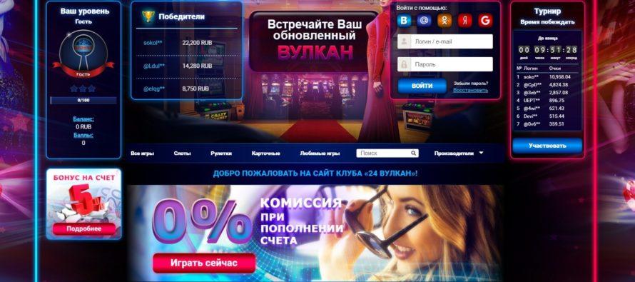 Казино Вулкан: широкий ассортимент онлайн игр