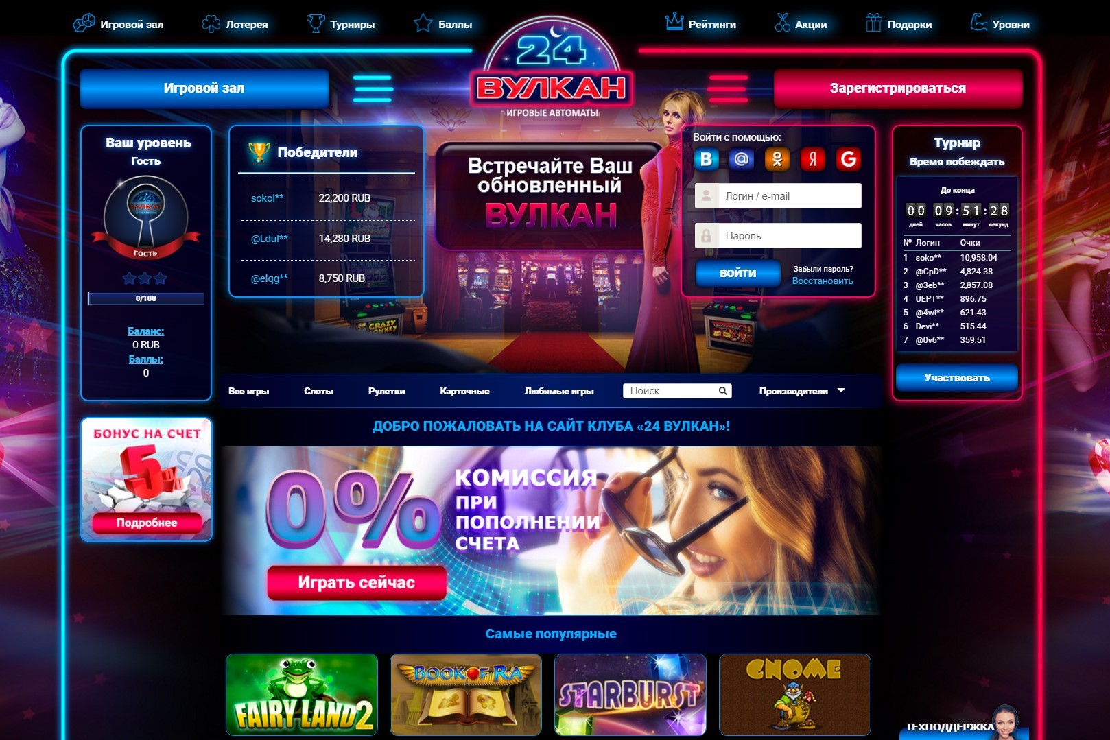 обзор онлайн казино vulcan 24 club