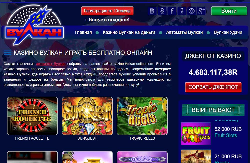 casino online vulkan