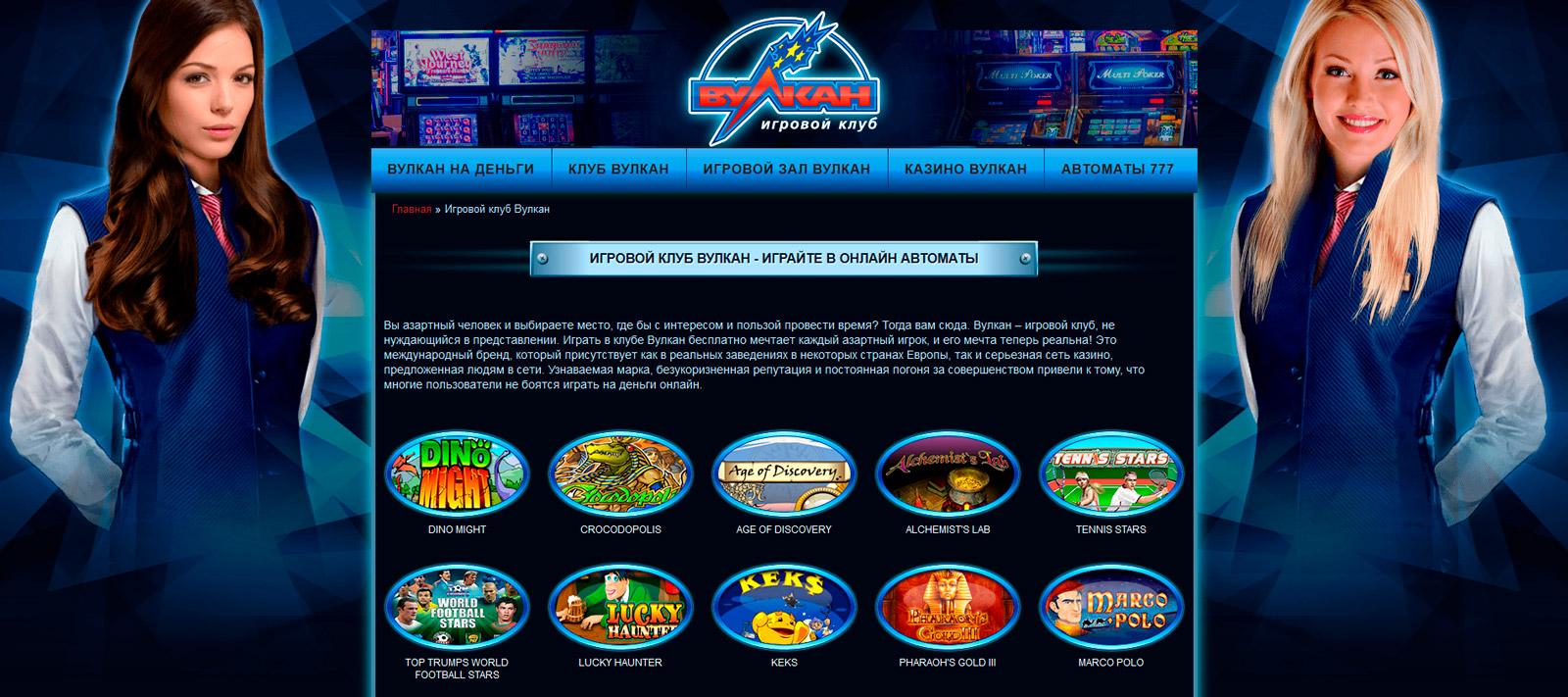 https giodi ru onlajn kazino vulkan