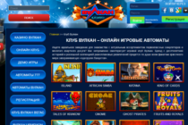 Клуб Вулкан: коллекция первоклассных игровых автоматов