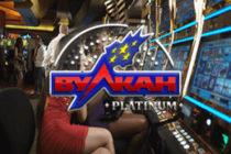 Казино Вулкан Платинум: неповторимая атмосфера игровых автоматов онлайн