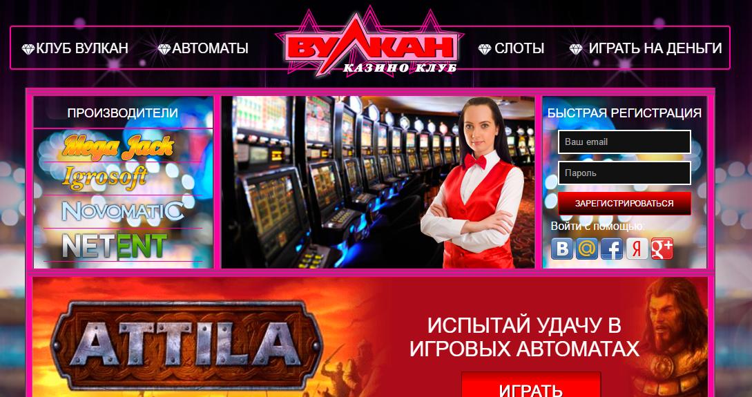 вулкан игровые автоматы на деньги