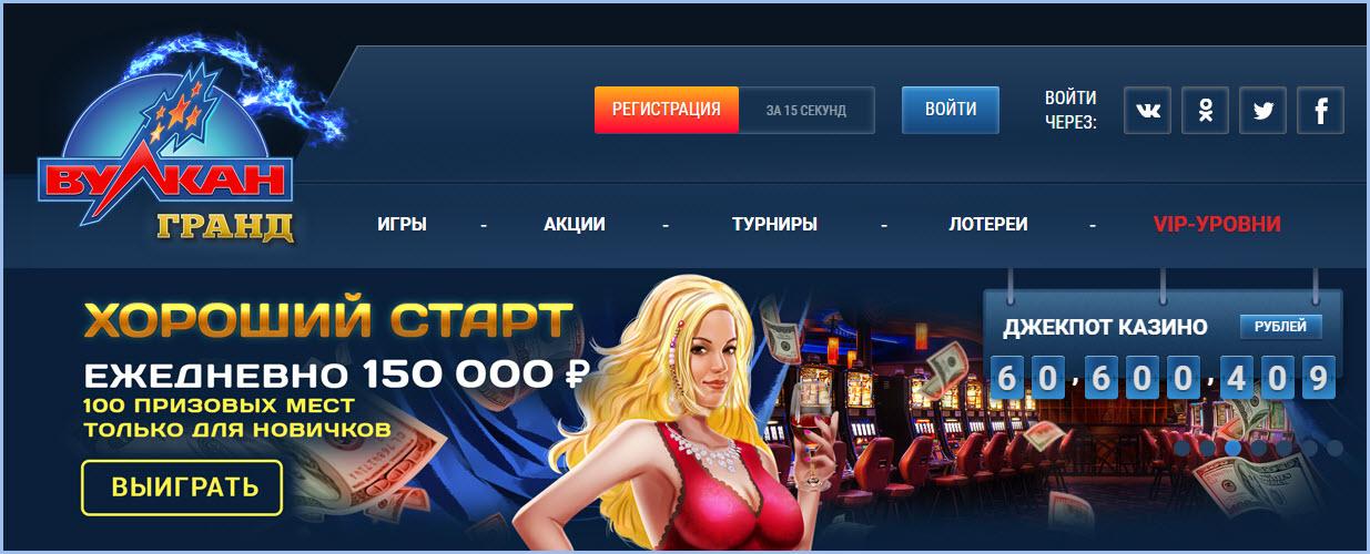 вулкан гранд онлайн казино официальный