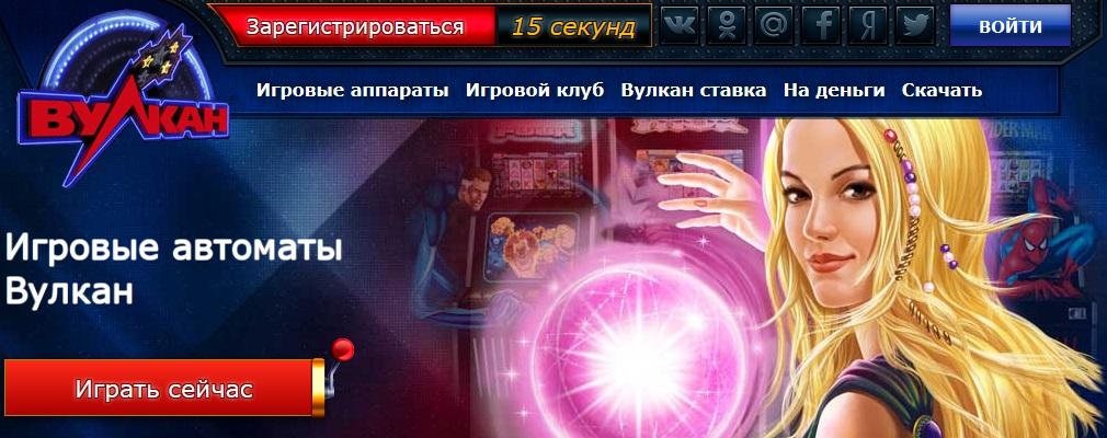 вулкан игровые автоматы онлайн клуб играть бесплатно