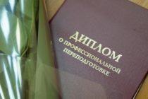 Виктор Томенко поздравил выпускников Президентской программы подготовки управленческих кадров в Алтайском крае