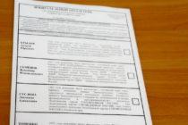 Крайизбирком рассказал, как будет выглядеть бюллетень на выборах губернатора