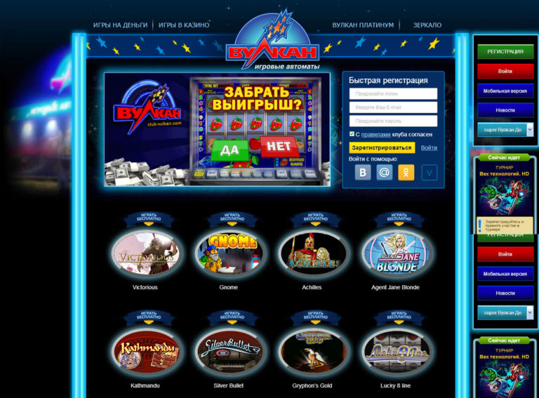 выиграть в игровые автоматы вулкан и азино777