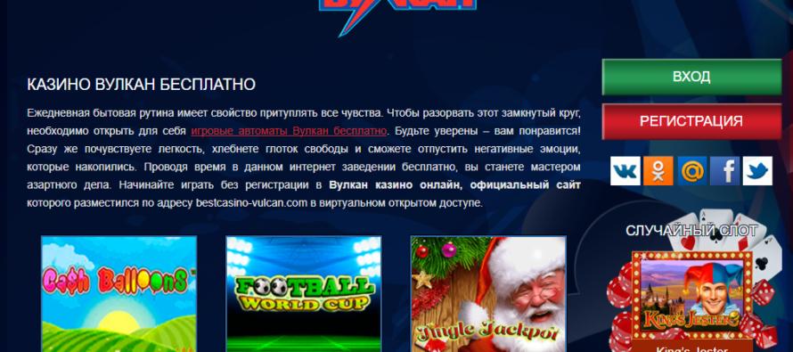 сайт vulcan com