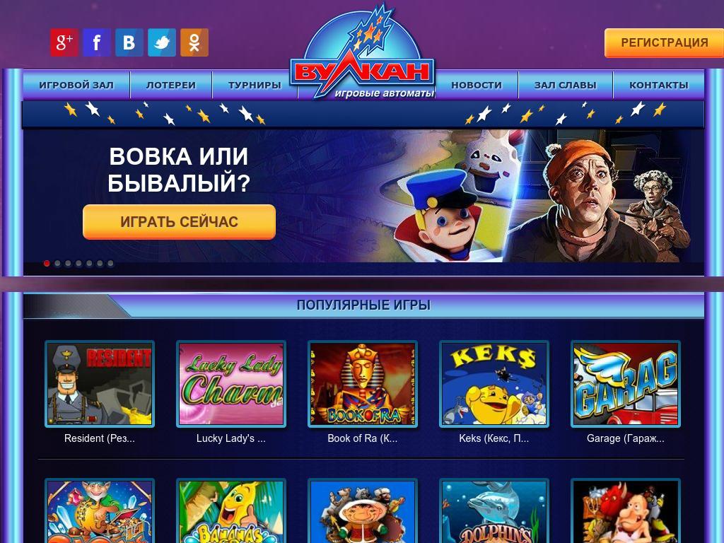 играть казино вулкан делюкс онлайн