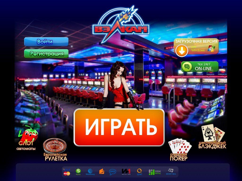 Особенности игры в слоты онлайн казино Вулкан