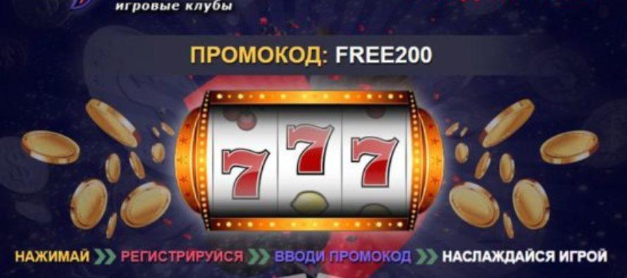 вулкан старс бонус 200 рублей