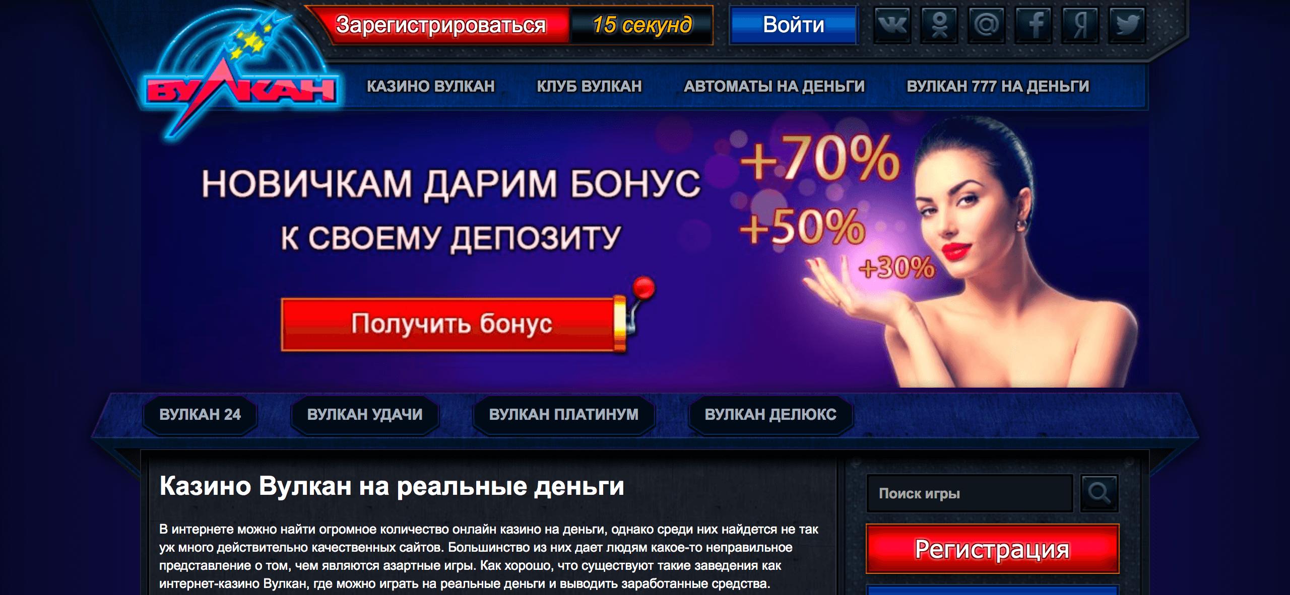 казино вулкан бонус