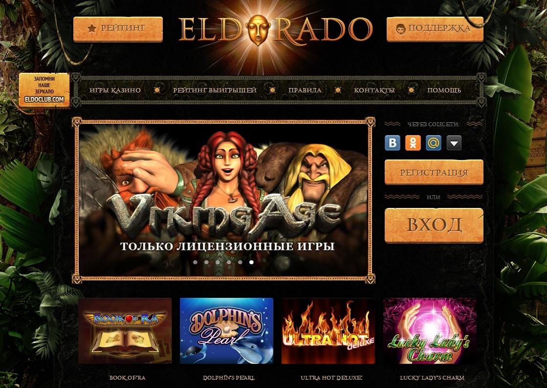 фото Лучшие игры эльдорадо онлайн казино