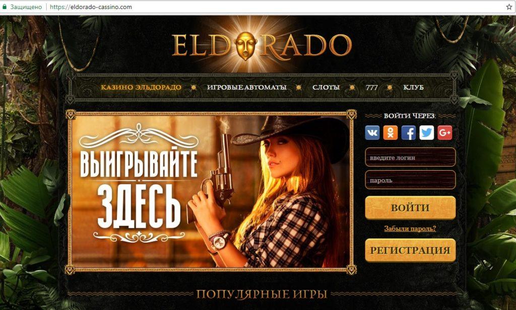 эльдорадо казино онлайн официальный играть