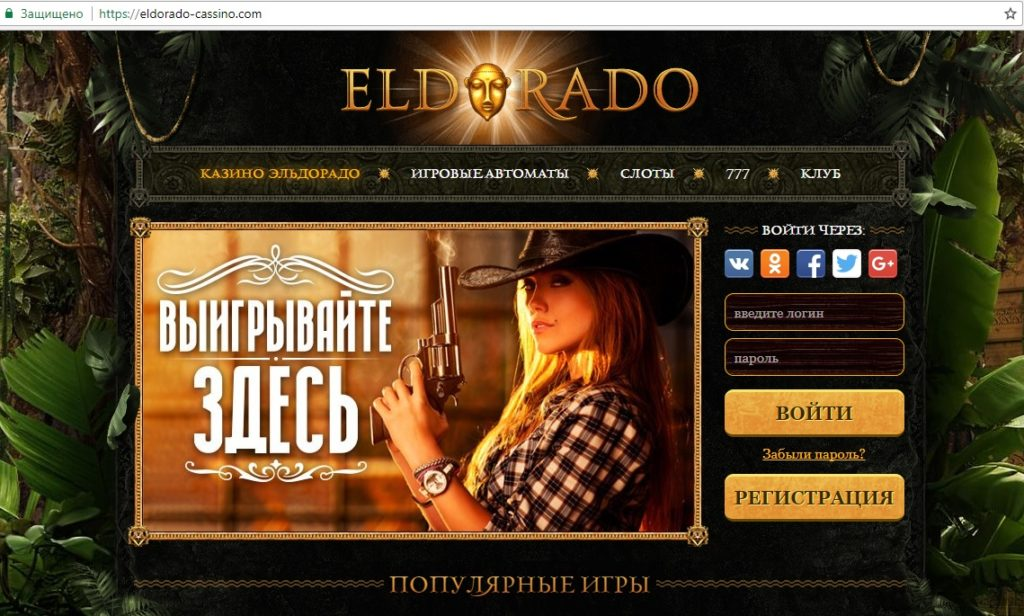 фото Онлайн эльдорадо играть казино