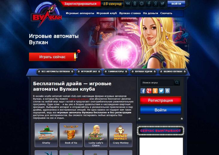 официальное приложение казино вулкан