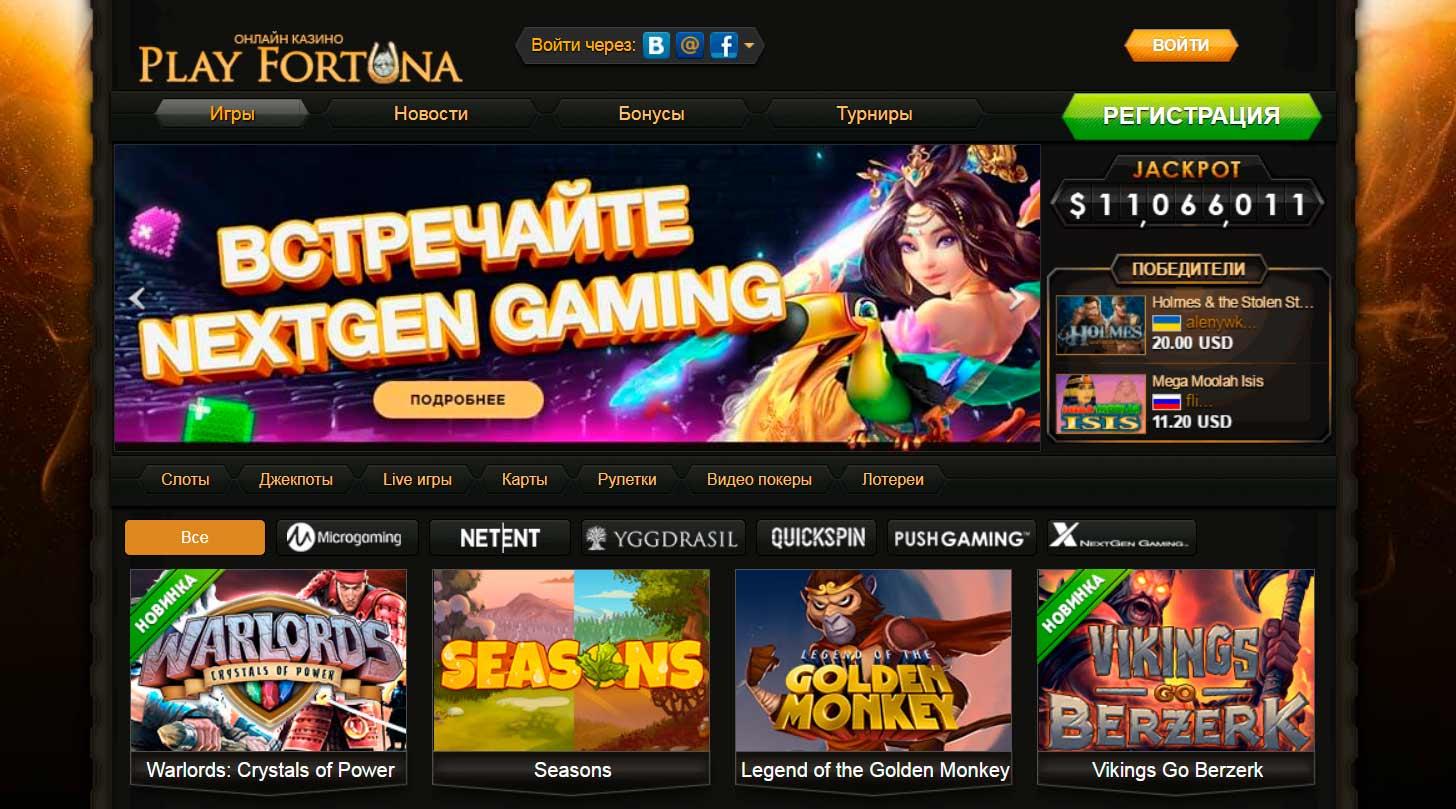 фото Play не открывается fortuna казино