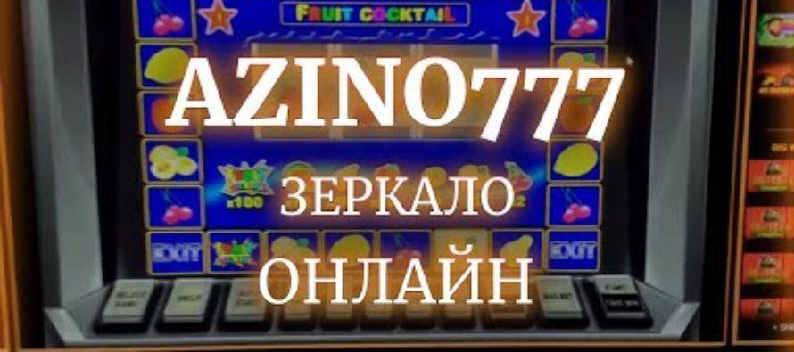 фото Азино зеркало 777 онлайн доступ казино