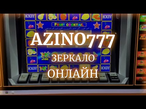 азино777 вход зеркало