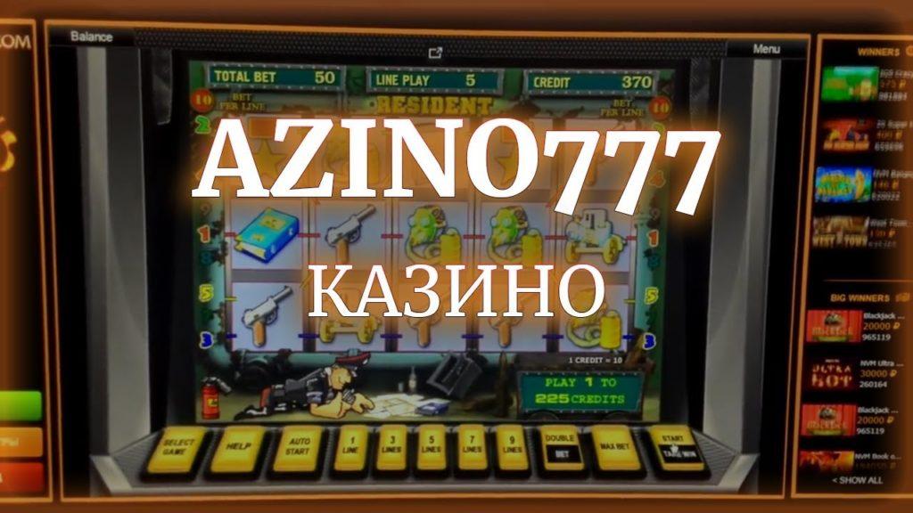 играть в казино азино