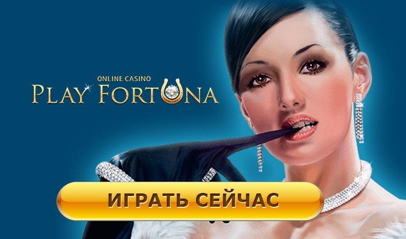 плей фортуна казино официальный