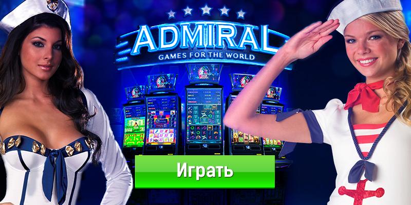 Игровые автоматы в казино Адмирал бесплатно и без регистрации