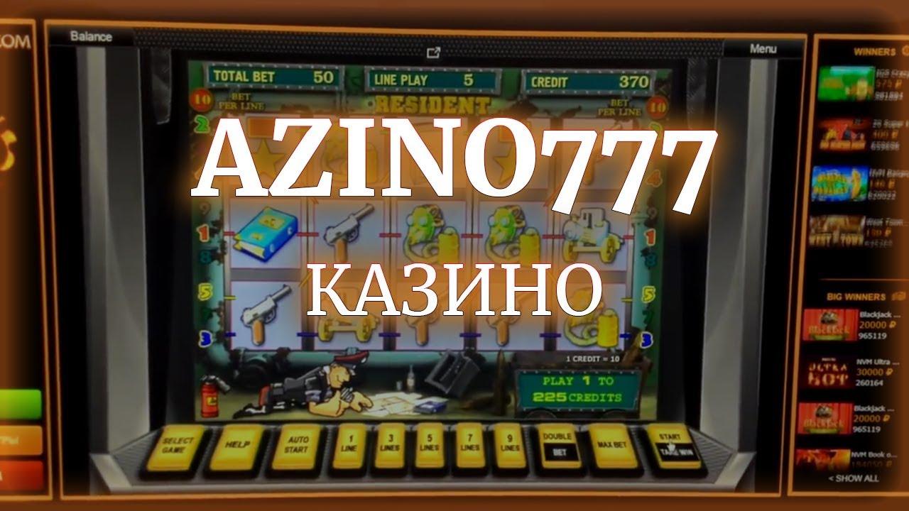официальный сайт казино азино 777