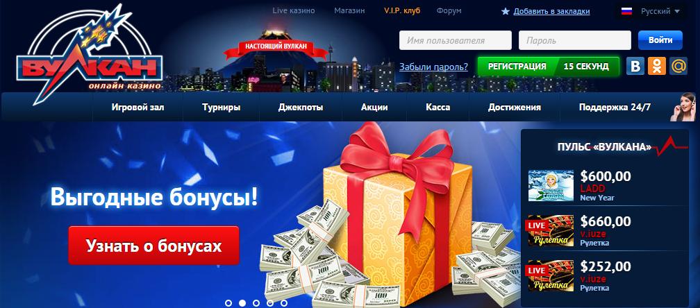 казино вулкан акции