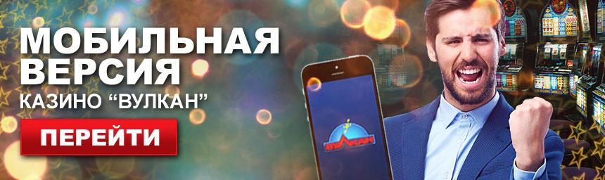 мобильное приложение вулкан