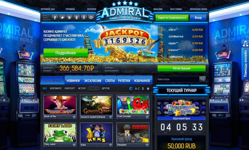 фото Официальный адмирал клуб игровой онлайн казино