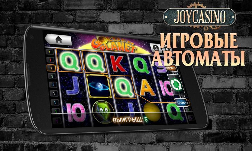 официальный сайт игровые автоматы джойказино