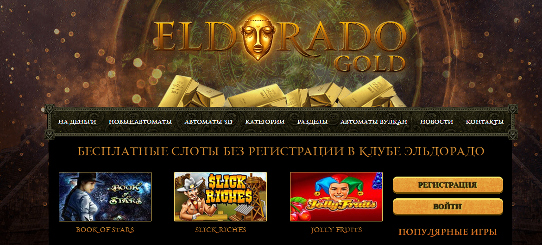 официальный сайт эльдорадо казино автоматы онлайн