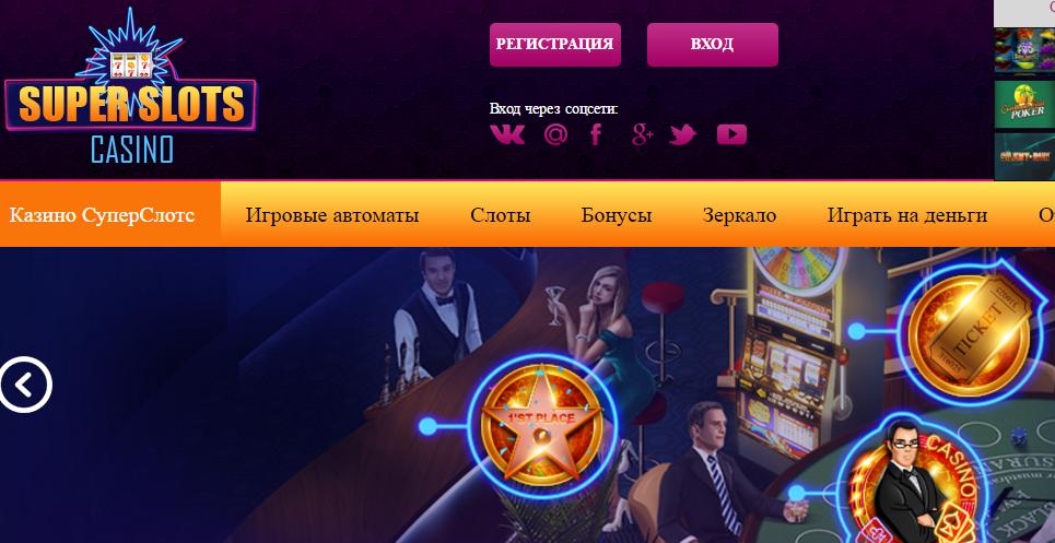 официальный сайт бесплатно казино супер слотс
