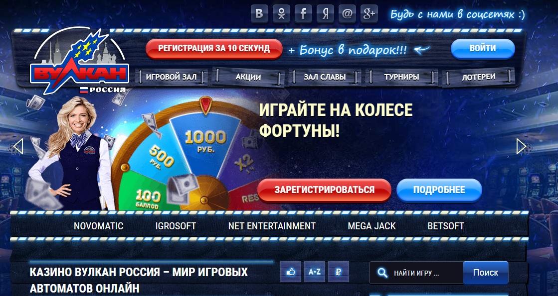 казино вулкан россия актуальная ссылка