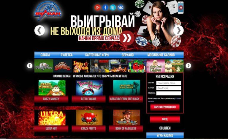онлайн казино вулкан ставка мобильная версия зеркало