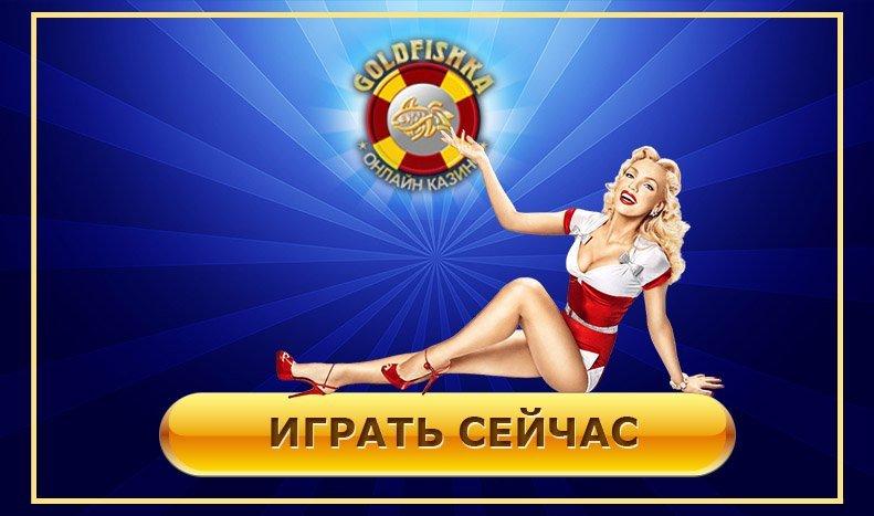 официальный сайт goldfishka 48