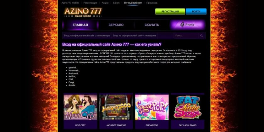 официальный сайт азино 777 вход настоящий сайт