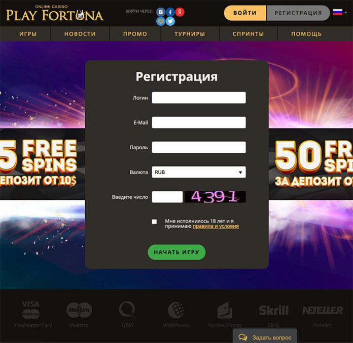 онлайн казино плей фортуна актуальный вход
