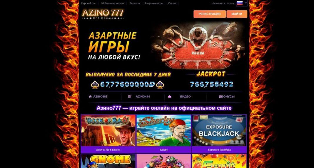 azino777 hot game реклама